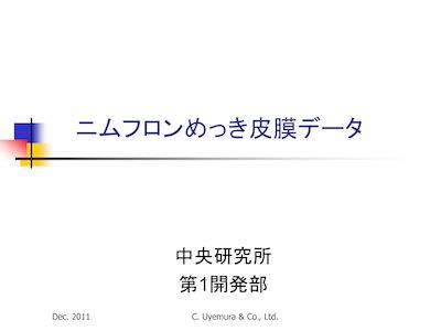 1112_ニムフロンめっき皮膜データ_(3)-1-1.jpg