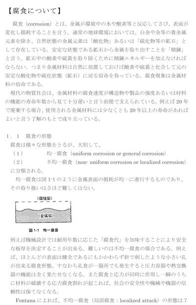 fusyoku-1.jpg