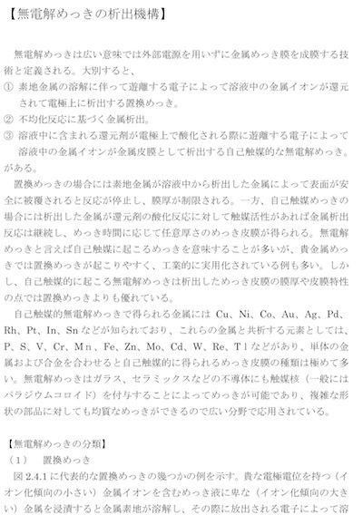sekisyu-1.jpg