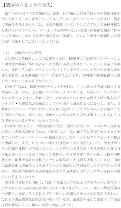sousyoku3-1.jpg
